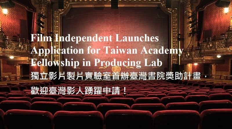 Film Independent Launches Application for Taiwan Academy Fellowship, with application deadline extended to July 31st