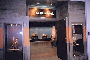 Museum of Weaving Handicrafts