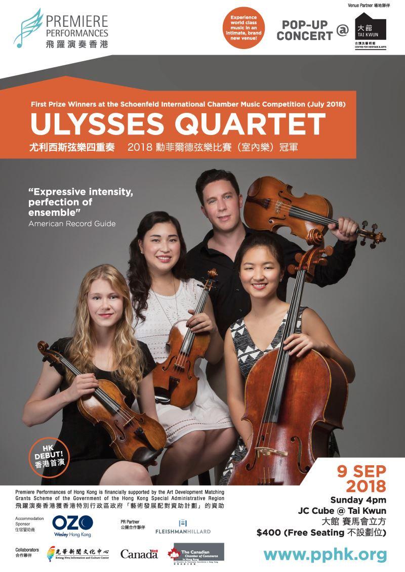 【光華推薦】來自台灣的大提琴家 Grace Ho 將與得獎組合「尤利西斯弦樂四重奏」現身香港