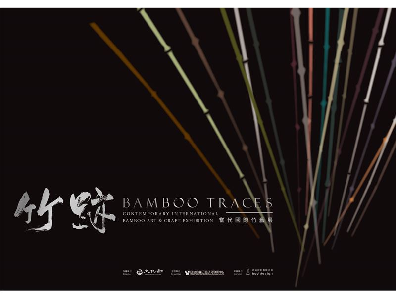 Bamboo Traces- Contemporary International Bamboo Art and Craft Exhibition 2017.03.29-07.16