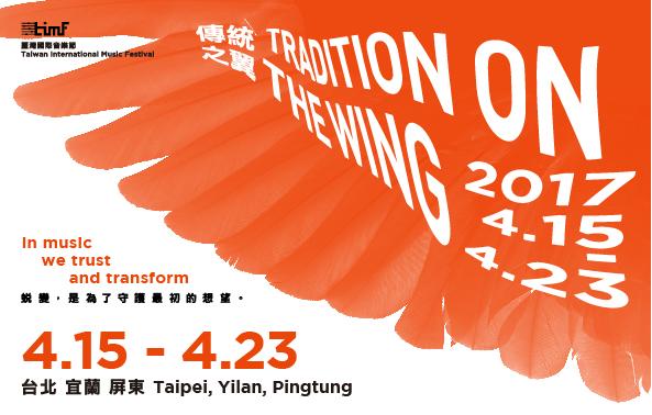 2017TIMF臺灣國際音樂節—傳統之翼
