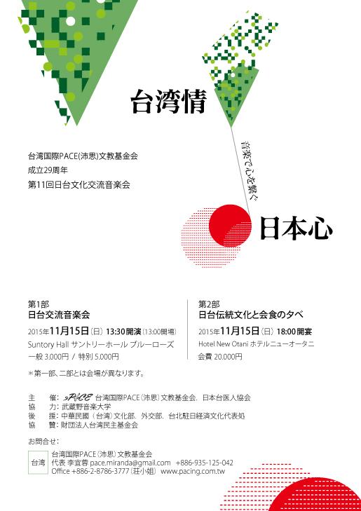 2015第11回台日文化交流百年音楽会
