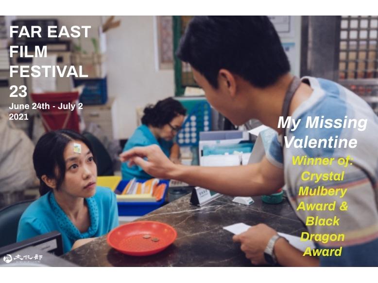 Taiwanese film