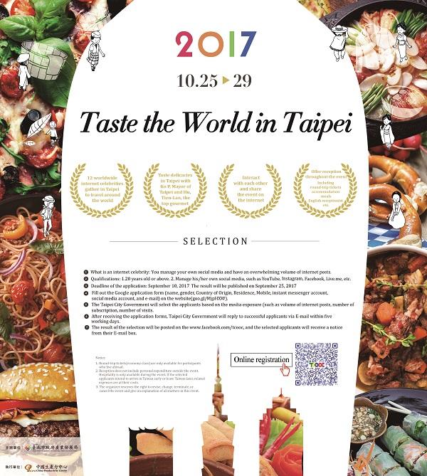 臺北美食 環遊世界