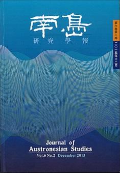 南島研究學報:第六卷第二期