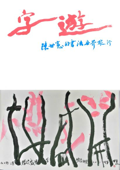 【展覽】「字遊-陳世憲書道世界旅行」展覧会