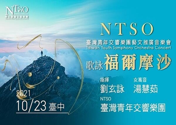 《歌詠福爾摩沙》NTSO臺灣青年交響樂團藝文推廣音樂會