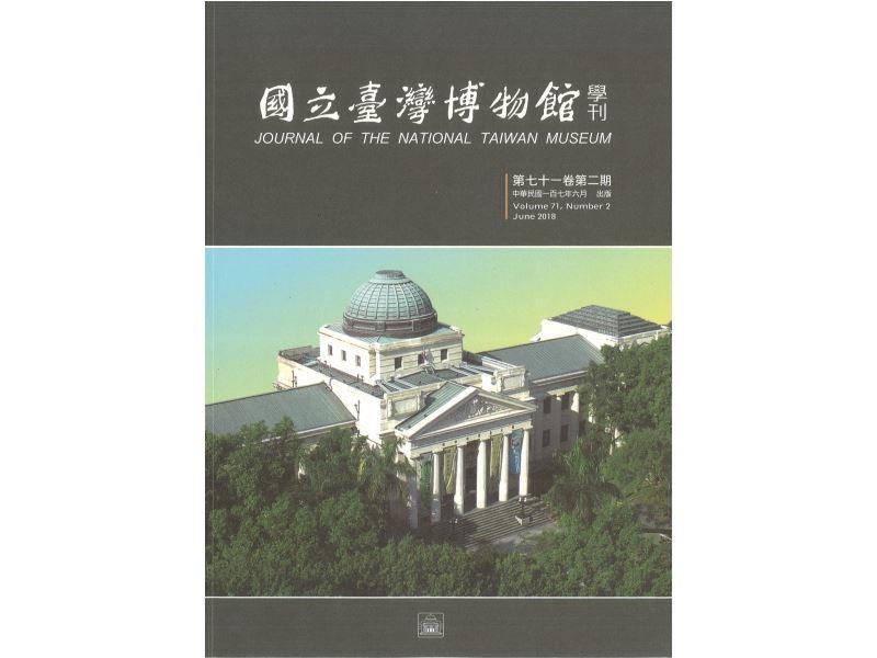 國立臺灣博物館學刊71-2期