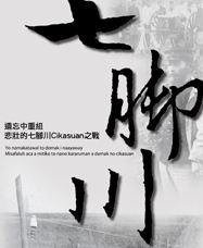遺忘中重組:悲壯的七腳川(Cikasuan)之戰