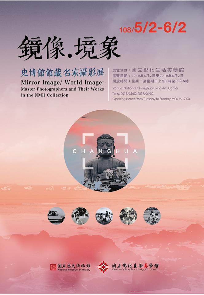 'Mirror Image / World Image: Master Photographers and Their Works in the NMH Collection'