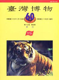 臺灣博物第60期