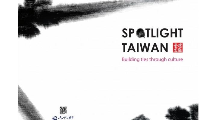 「臺灣文化光點計畫」徵件提案,駐紐約臺北文化中心即日起開始受理至10月26日止