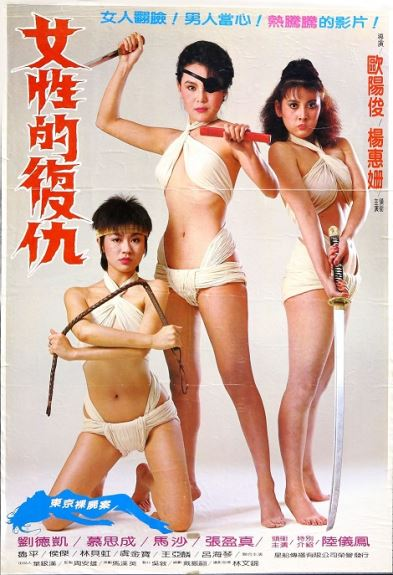法國國家電影資料館推出《台灣「歹」電影》專題影展