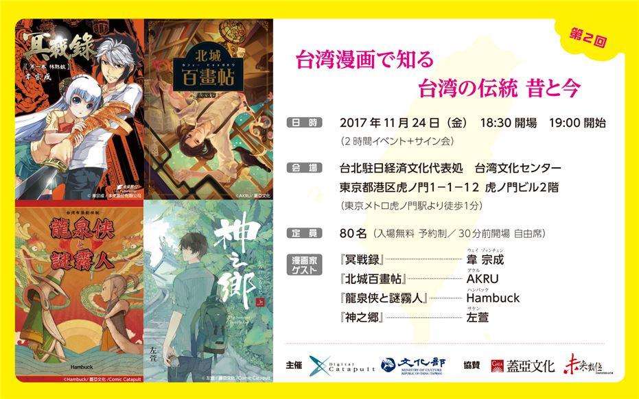 【講座】「台湾漫画で知る 台湾の伝統 昔と今」第2回