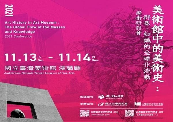 「2021 美術館中的美術史:群眾・知識的全球化流動」學術研討會