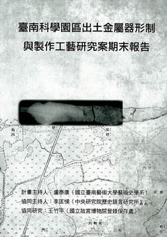 臺南科學園區出土金屬器形制與製作工藝研究案期末報告