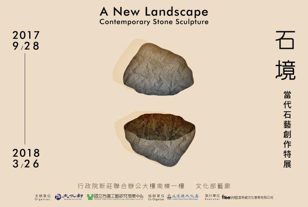 石境—當代石藝創作特展