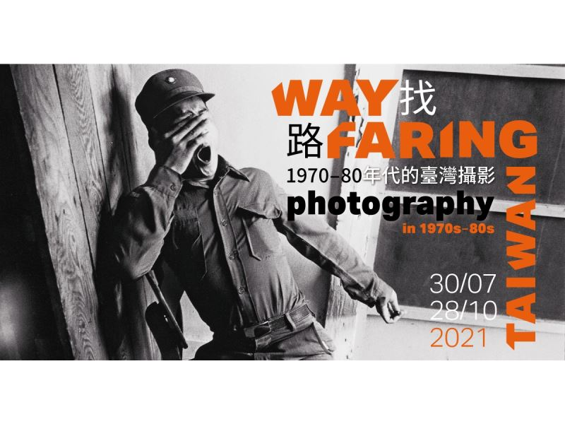 Photographs of Taiwan captured during 1970s-80s to showcase in Australia