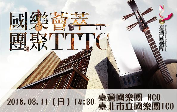 《國樂薈萃.團聚TTTC-臺灣國樂團 NCO、 臺北市立國樂團》