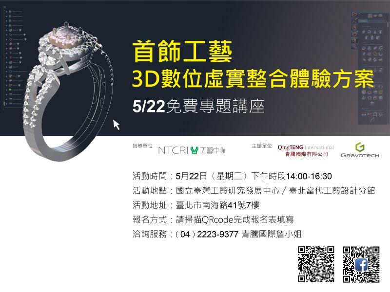 5/22(二)「首飾工藝-3D數位虛實整合體驗方案」免費專題講座