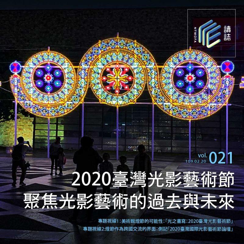2020臺灣光影藝術節──聚焦光影藝術的過去與未來