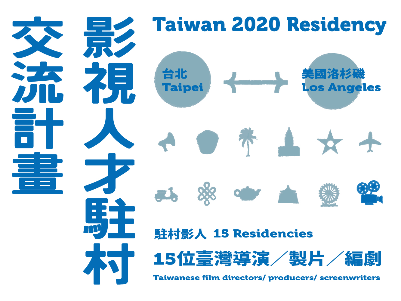 15 Taiwanese filmmakers selected for LA residency program
