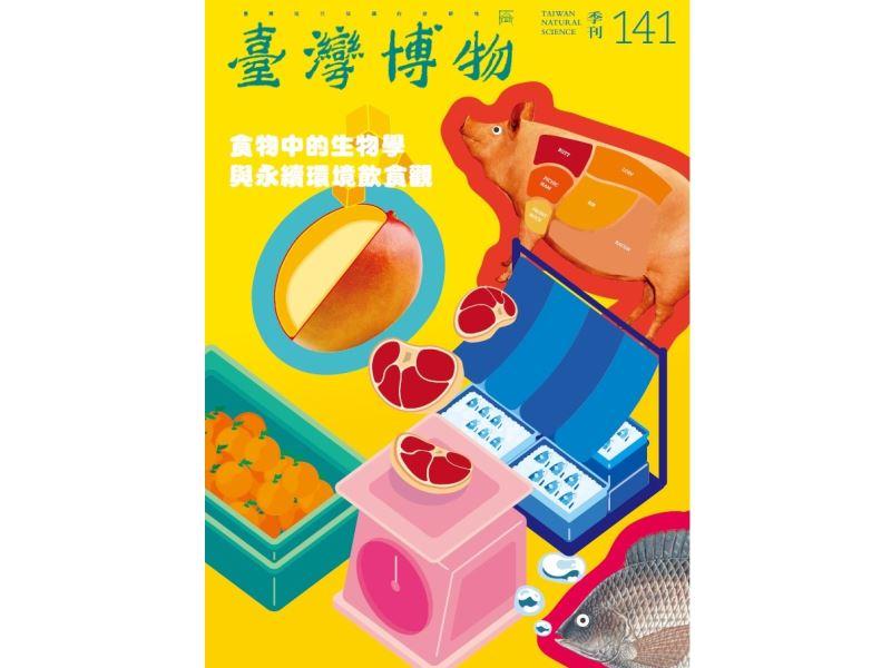 臺灣博物第141期