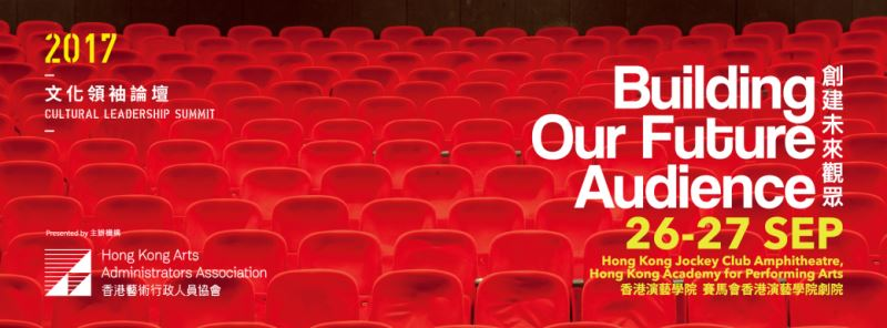 香港藝術行政人員協會:2017 文化領袖論壇 - 創建未來觀眾