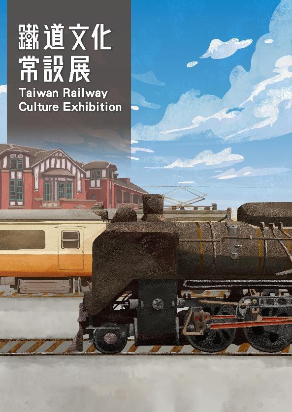 鉄道文化常設展