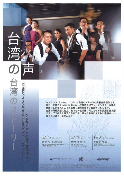 【音楽】ア・カペラ:台湾の声 台湾のストーリー