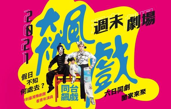 2021飆‧戲-週末劇場(因應疫情部分演出取消)