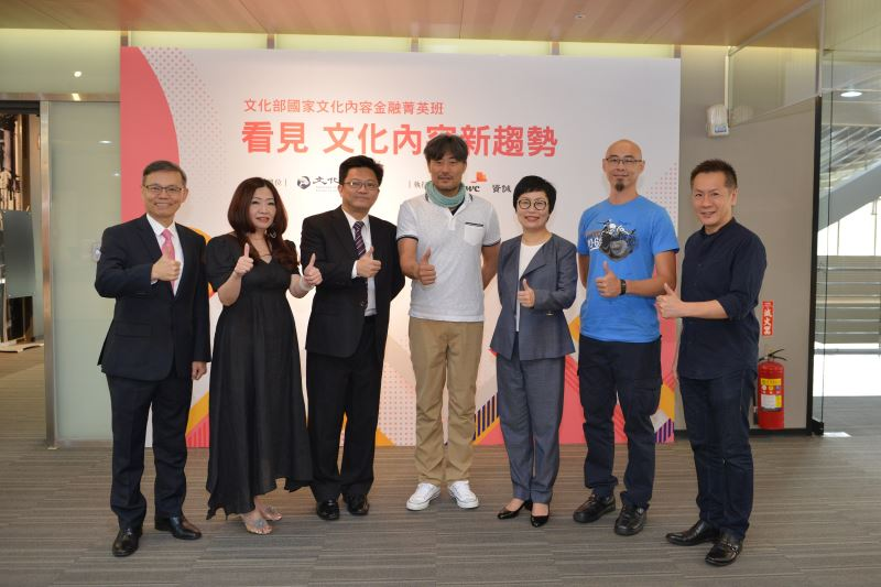 Taiwan launches masterclass for financing content production
