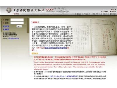 日治法院檔案資料庫(需申請帳號密碼)