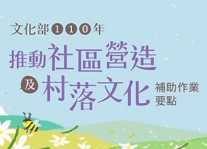 【資訊分享】110年文化部推動社區營造及村落文化補助作業要點