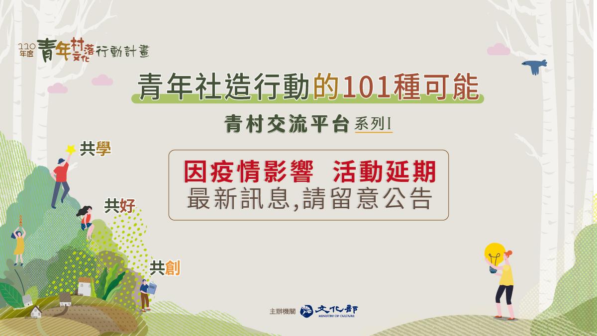 【活動延期公告】110年青年村落文化行動計畫-青村交流平台活動系列I