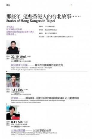 那些年 這些香港人的台北故事......