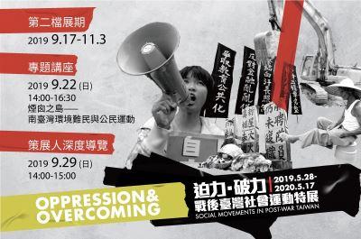 「迫力‧破力:戰後臺灣社會運動特展」9月教育推廣活動系列