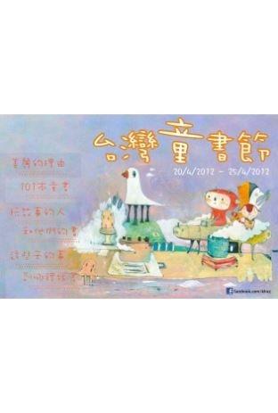 臺灣童書節