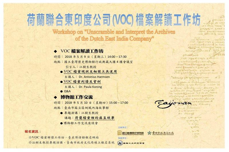 荷蘭聯合東印度公司 (VOC) 檔案解讀工作坊