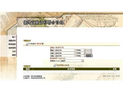 臺灣文獻資料聯合目錄
