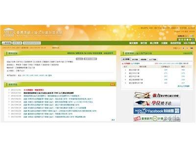 臺灣博碩士論文系統