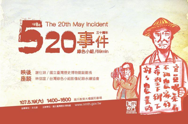 《520事件》三十週年影片座談活動