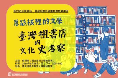 厚紙板裡的文學:臺灣租書店的文化史考察