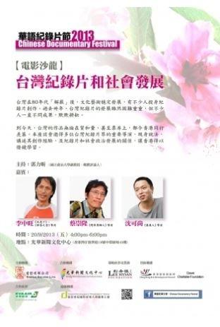 電影沙龍-台灣紀錄片和社會發展