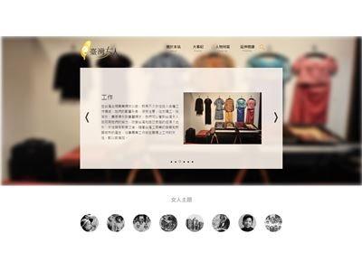臺灣女人網站