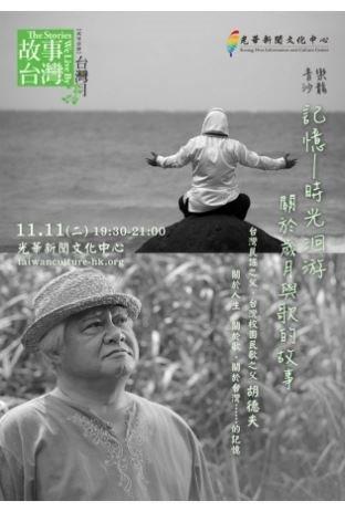 【音樂沙龍】胡德夫《記憶─時光洄游 關於歲月與歌的故事》