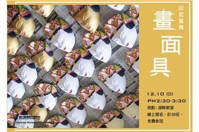 印尼風情ー舞蹈表演X畫面具活動