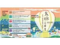 「2017島嶼音樂季H.O.T. Islands Music Festival」花東-沖繩音樂交流考察計畫