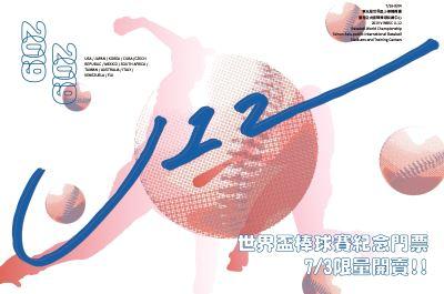 臺史博U12少棒賽限定紀念球票7/3起限量開賣,售完為止!