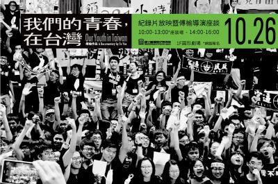《我們的青春,在台灣》紀錄片放映暨傅榆導演映後座談會